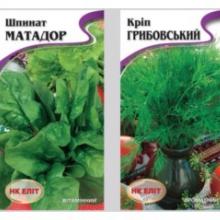 Упаковка для насіння — висока якість, приємна ціна