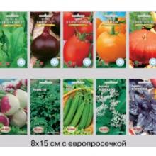 Предлагаем недорого пакеты для семян