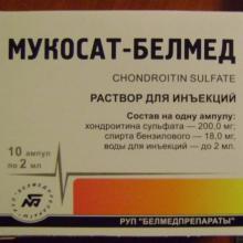 Купити Мукосат в Україні можна у нас!