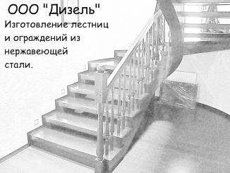 Лестницы из нержавеющей стали, мебель под заказ Харьков, защита на бампер - Дизель