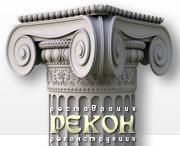 Рекон ЧП, Киев - реставрация и реконструкция