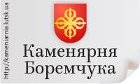 Гранітні пам'ятники, виготовлення пам'ятників - Каменярня Боремчуків Луцьк
