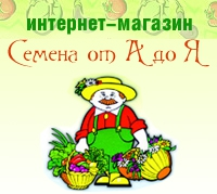 Широкий асортимент насіння оптом, засоби захисту рослин оптом - «Насіння від А до Я»