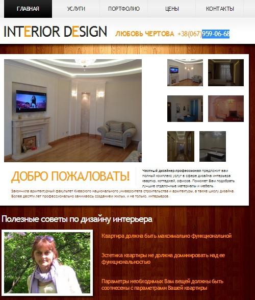 Приватний дизайнер інтер'єру - Любов Чертова