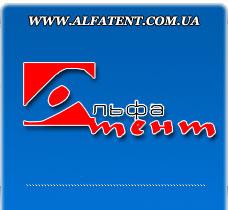 Альфа-Тент,ЧП