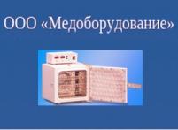 """Стерилізатор повітряний - ТОВ """"Медобладнання"""""""