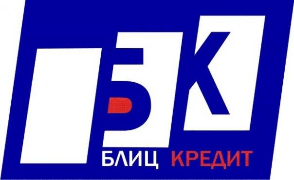 Кредит срочно Киев, кредит без справок Киев, срочный кредит наличными - Блиц-Кредит