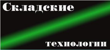 СКЛАДСКИЕ ТЕХНОЛОГИИ ХАРЬКОВ,ООО