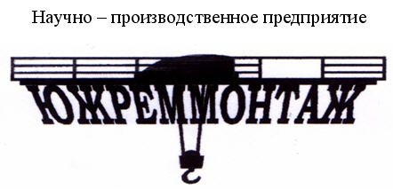 Монтаж, ремонт, модернізація вантажопідйомних кранів, вантажопідйомників, ліфтів - Южреммонтаж
