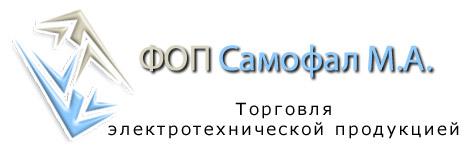 Самофал М.А.,ЧП