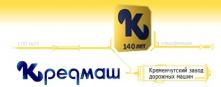 S.V.R.-UKRBUDSPETSEKSPORT, LLC     Asphalt Mixing Plant