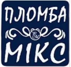 ПломбаМікс
