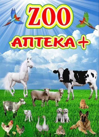 VINZOO - Корма, аксесуари та ветеринарні препарати для ваших домашніх улюбленців