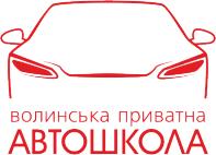 Волинська приватна автошкола - категорія В, категорія С, водійське посвідчення (права)