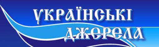 """ООО """"Українські Джерела"""" -  полиэтиленовые пакеты, изготовление пакетов с логотипом"""