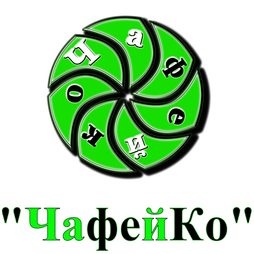 ЧафейКо
