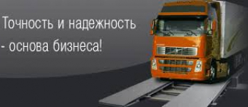 Вагове обладнання, лабораторне обладнання, контрольно-вимірювальні прилади - ВКФ Промсервіс