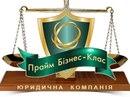 """Юридична компанія""""Прайм Бізнес-Клас"""""""