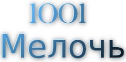 Оптовый интернет-магазин хозяйственных товаров