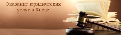 Юрист з цивільного, господарського, сімейного права (Київ)  - ПП УКРЮРПРАВО