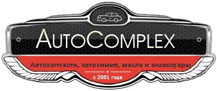 "Autoparts Shop ""Autocomplex"", FOP Pavenko Viktor. Auto spare parts for VAZ, Daewoo and many other ca"