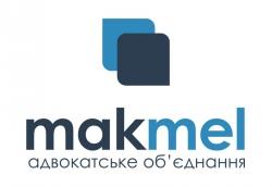 Адвокатське об'єднання МАКМЕЛ - всі види юридичних послуг