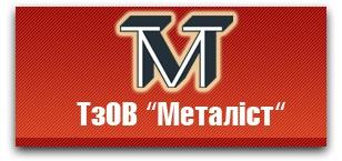 Металіст, ТОВ