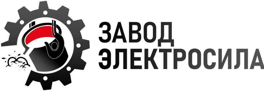 """ООО """"Завод """"Электросила"""""""