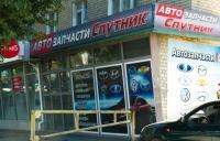 Магазин автозапчастин Супутник
