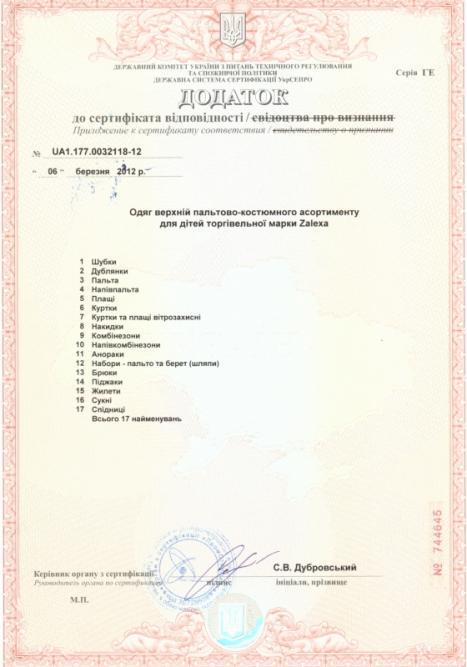 Легкая промышленность - Производители Украины - УкрБизнес 3a7025b8946a8