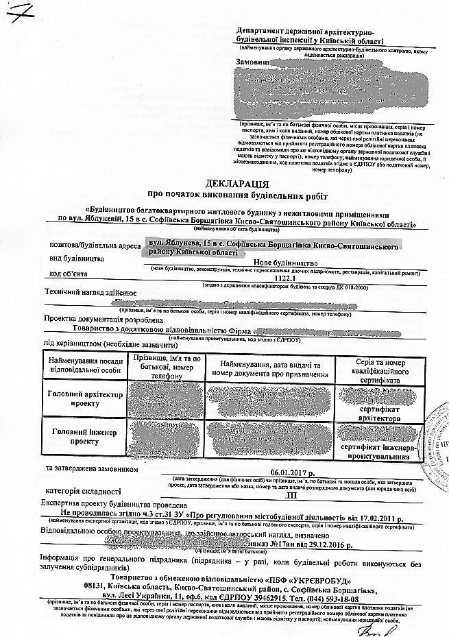 a4052d59fcd968 Декларація про виконання будівельних робіт - Фотогалерея - ЖК