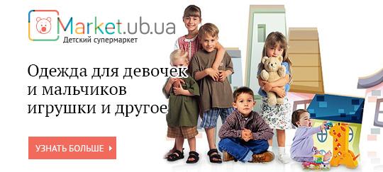Дитячий Супермаркет