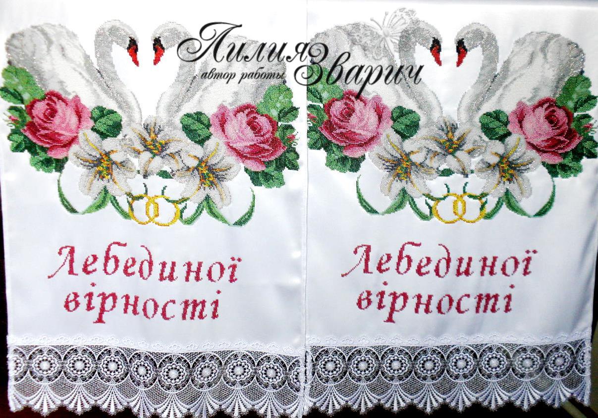 весільні рушники схема