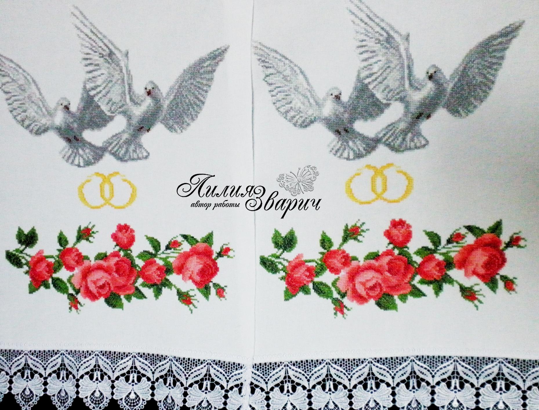 Весільний рушник  Голуби  ціна d112534a77a82