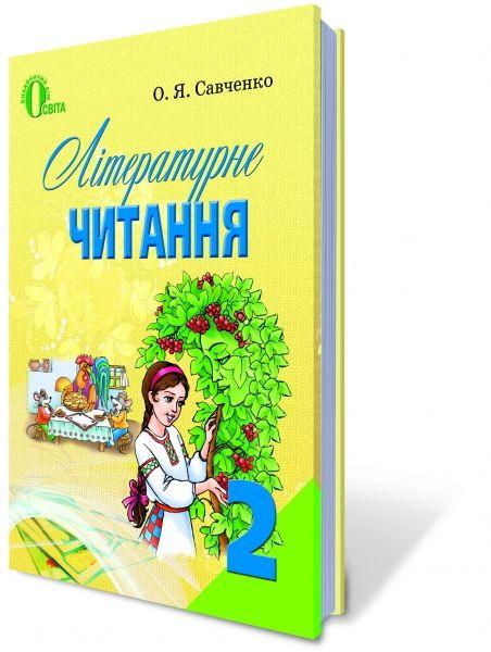 Підручник. 2 клас Літературне читання Савченко