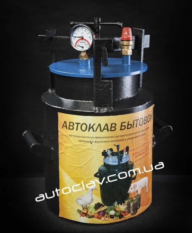 термобелье купить автоклав в украине настоящее