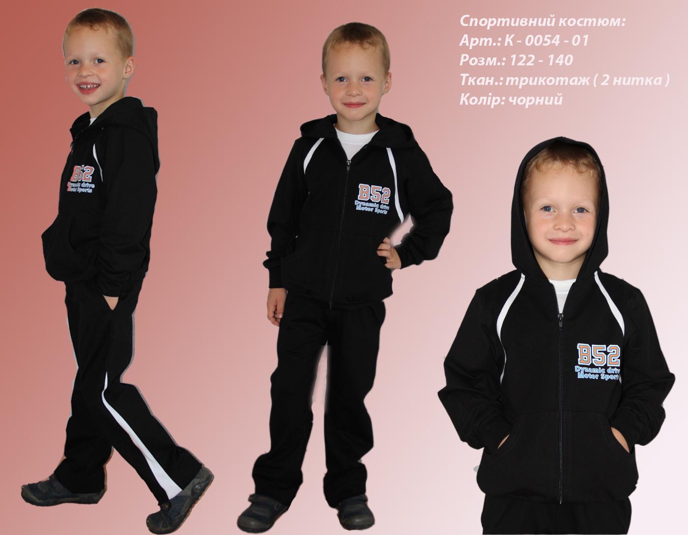 Спортивні костюми для хлопчиків арт