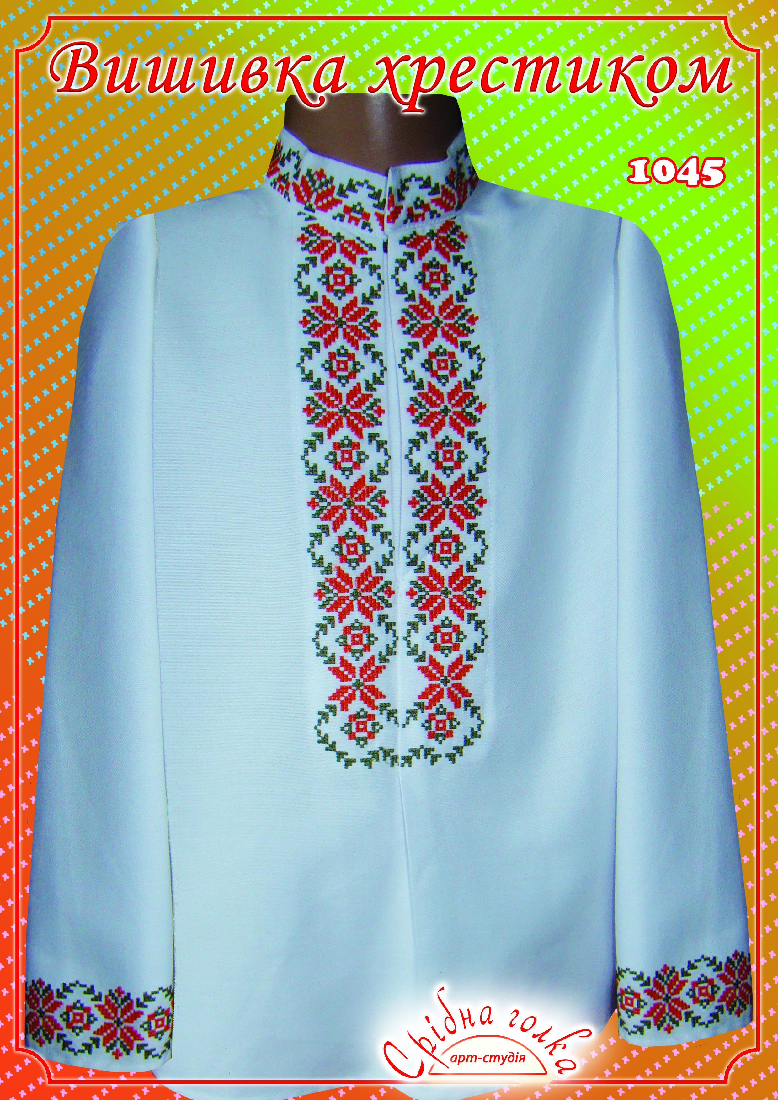 168879e522037e Схема для вишивки чоловічої сорочки ТМ
