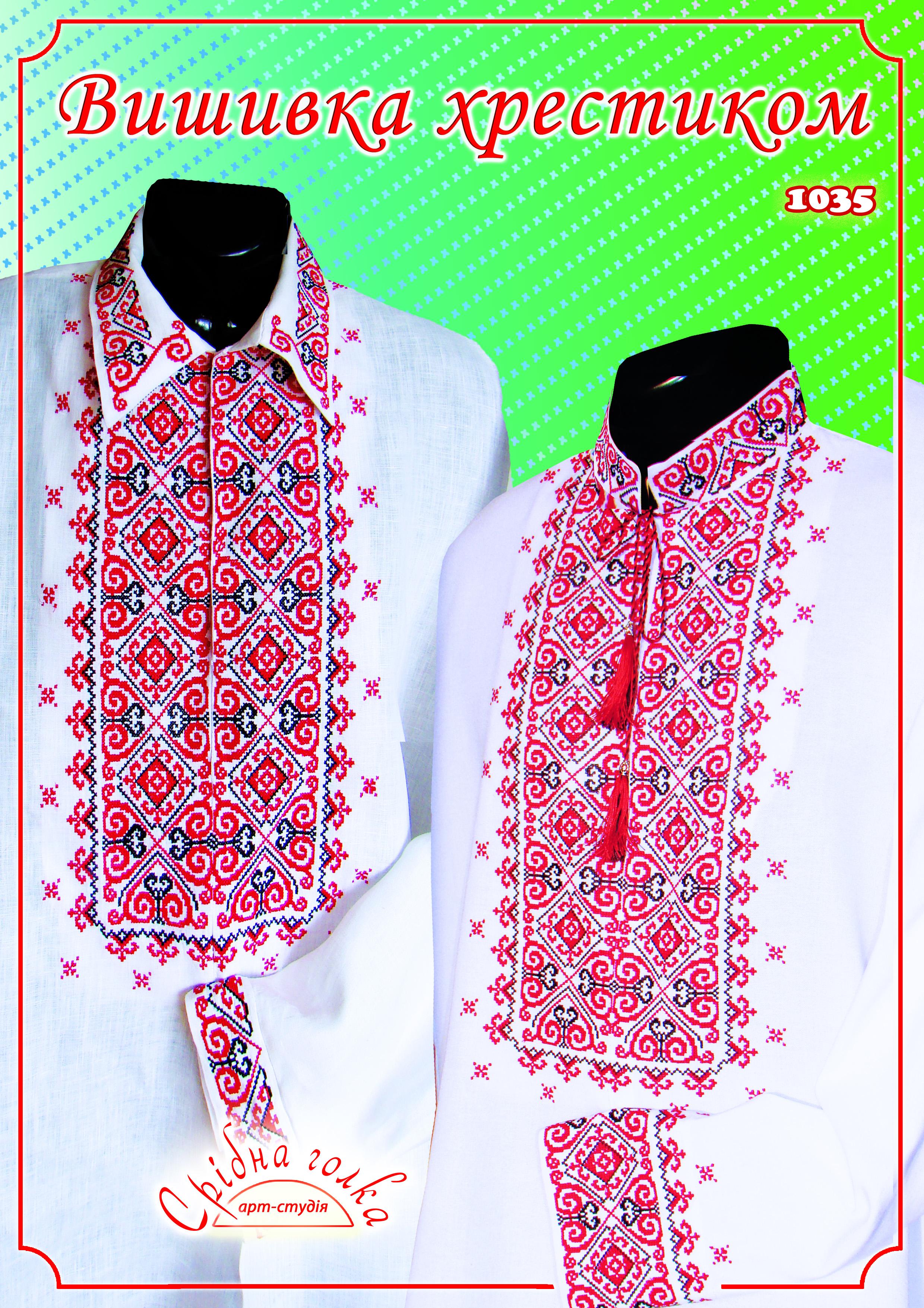 eb44e5a4e64a66 Схема для вишивки чоловічої сорочки ТМ
