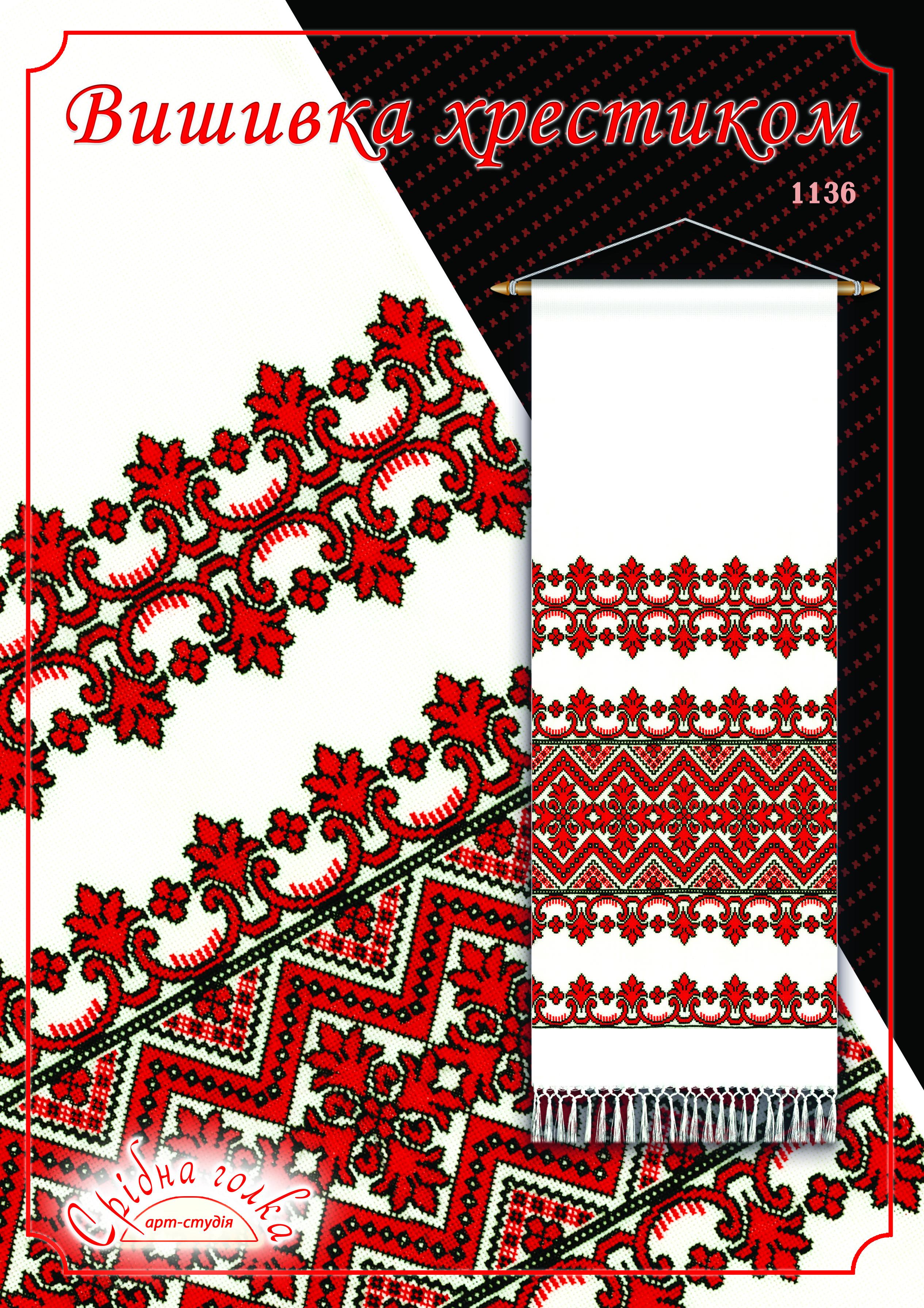 схеми вишивки хрестиком рушники