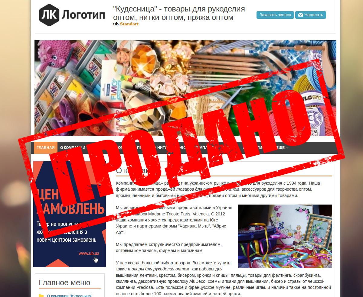 Готовый сайт для продажи товаров для рукоделия оптом - Товары ... 2122f64f9a8