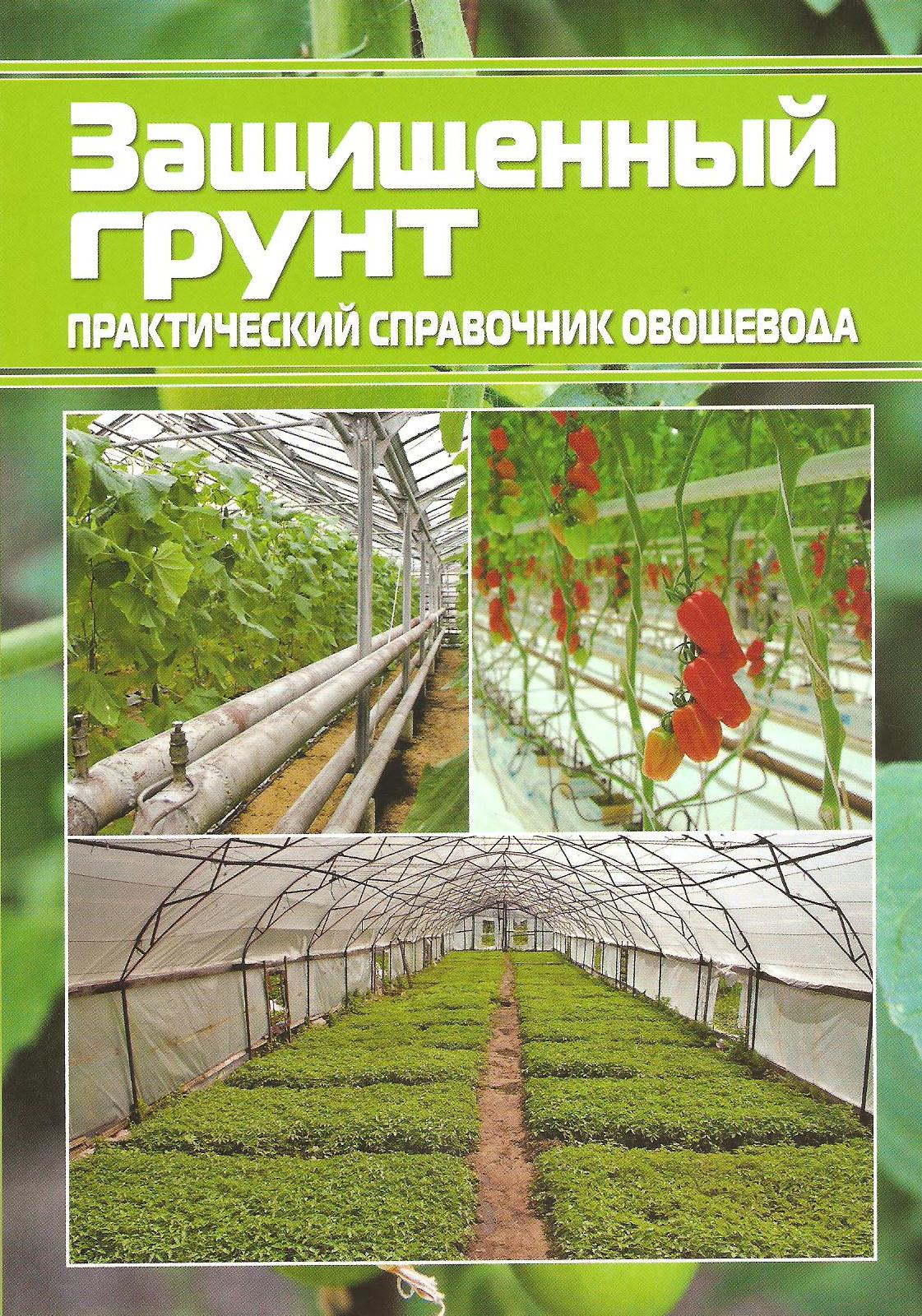 Курсовые овощи защищенного грунта найден Файл курсовые овощи защищенного грунта