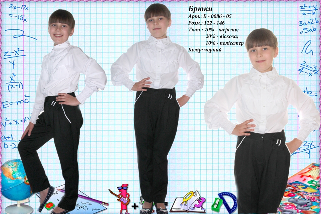 Школьные Брюки Для Девочек Доставка