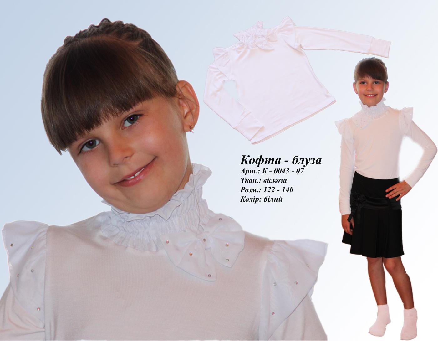 Блузки Детские В Воронеже