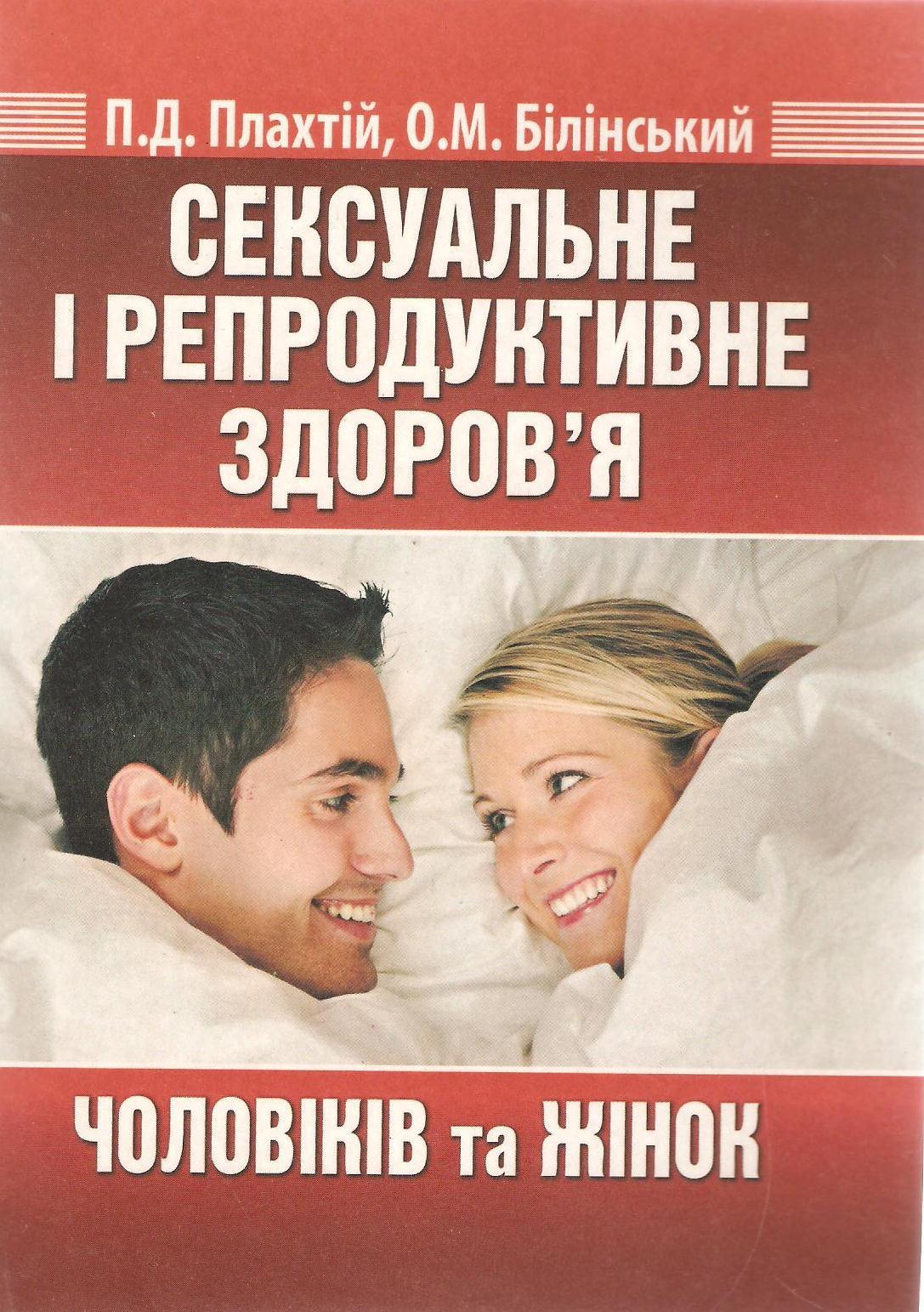 Сексуальное здоровье для мужчин и женщин