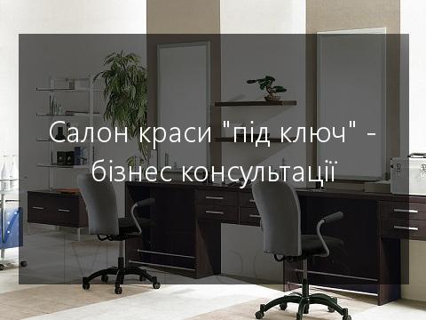 Купити професійне обладнання для салонів краси та перукарень в Україні c7537b534003d