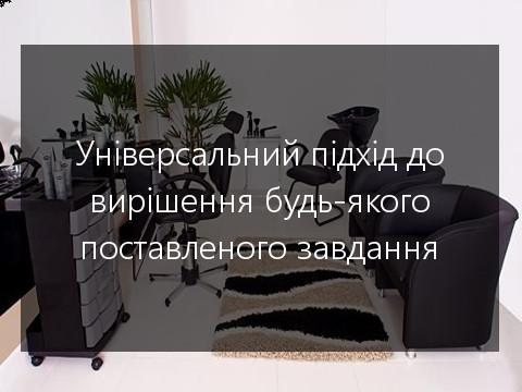 Купити професійне обладнання для салонів краси та перукарень в Україні ba5e22724bad2