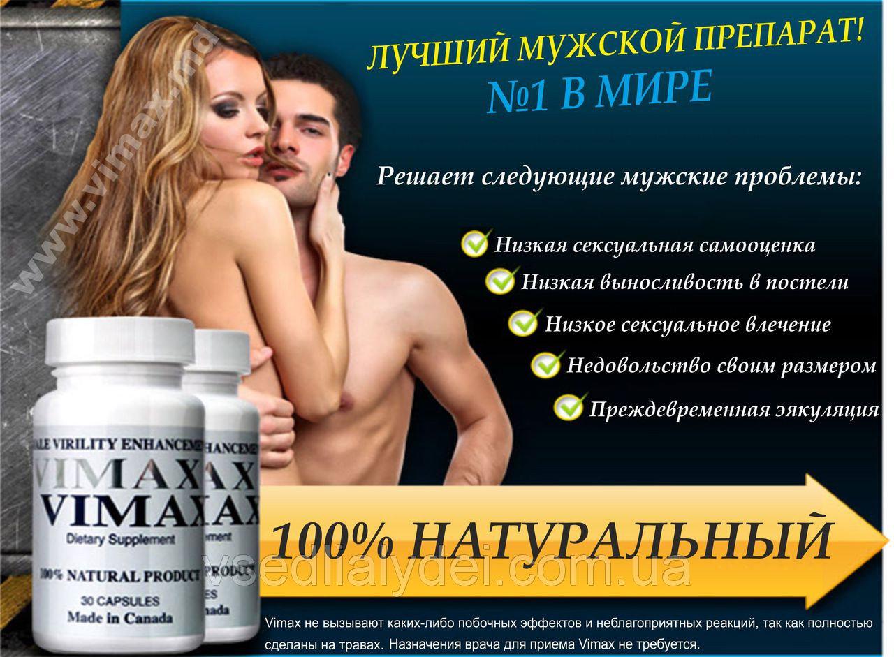 Для потенции лучшие препараты для мужчин