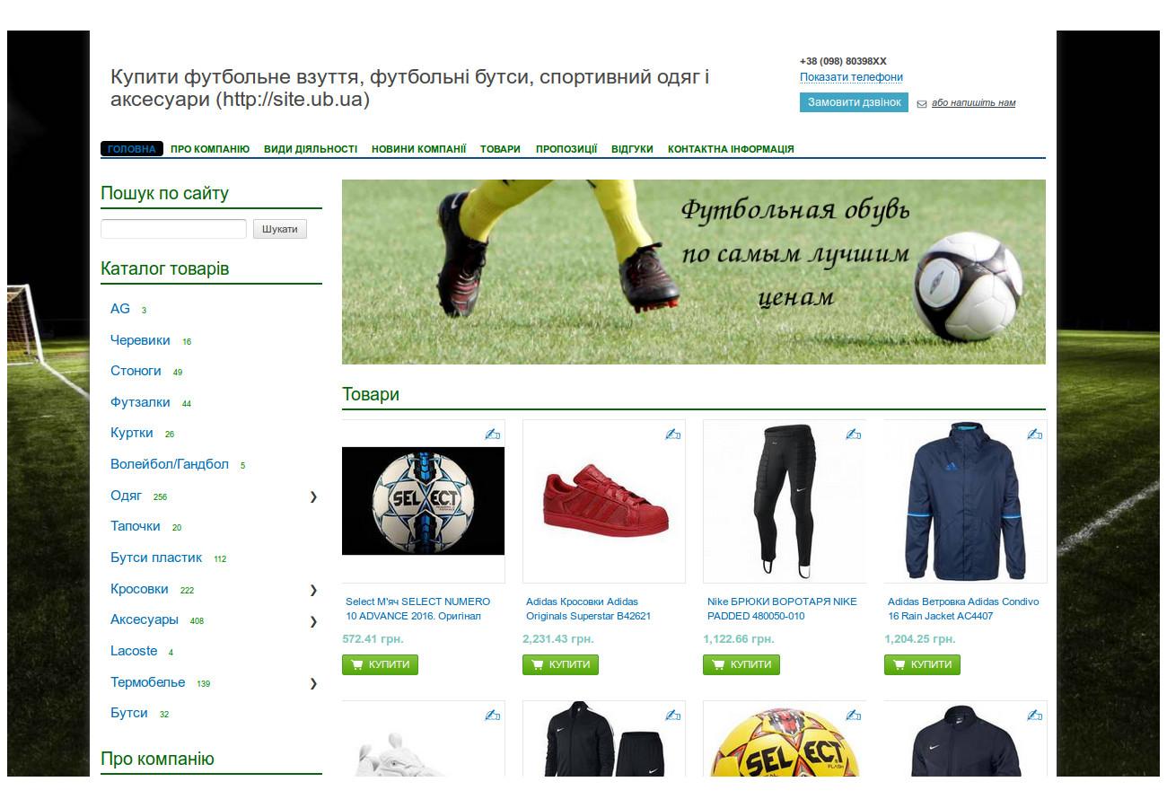 fa502a19b5eb Готовый сайт для продажи футбольной обуви, спортивной одежды цена ...