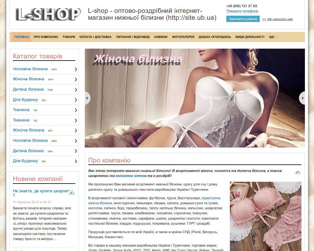 Готовый сайт по продаже нижнего белья + - Товары - Готовые сайты на ... 727d9fd3dd6